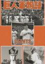 詳しい納期他、ご注文時はお支払・送料・返品のページをご確認ください発売日2006/10/25巨人軍物語 ジャンル スポーツ野球 監督 出演 日本プロ野球草創期の姿を収めたドキュメンタリーシリーズの第5弾。昭和33年、東京読売巨人軍の創立25年を記念して製作された映像作品。昭和33年は長嶋茂雄が入団し川上哲治が引退した年でもあり、その他にも当時の巨人軍を支えた名選手が多数登場。 種別 DVD JAN 4515514080265 収録時間 44分 カラー モノクロ 組枚数 1 音声 (ステレオ) 販売元 徳間ジャパンコミュニケーションズ登録日2006/07/26