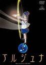 EMOTION the Best 地球少女アルジュナ Director's Edition DVD-BOX [DVD]