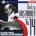 [CD] エリアフ・インバル(cond)/CREST 1000 247: ショスタコーヴィチ: 交響曲 第14番《死者の歌》