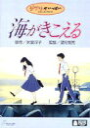 [DVD] 海がきこえる