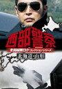 [DVD] 西部警察 全国縦断ロケコレクション -北海道・山形篇-