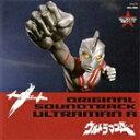 [CD] (オリジナル・サウンドトラック) ウルトラサウンド殿堂シリーズ: ウルトラマンA オリジナル・サウンドトラック