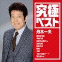 [CD] 舟木一夫/究極ベスト/舟木一夫