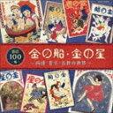 CD, DVD, Instruments - 童謡100年 金の船・金の星 〜雨情・晋平・長世の世界〜 [CD]