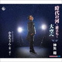 [CD] 神矢翔/時代...