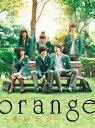 [DVD] orange-オレンジ- DVD豪華版