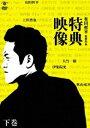 特典映像 下巻 秋山竜次・上田晋也・伊集院光 [DVD]