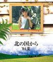 [Blu-ray] 北の国から 84 夏 Blu-ray