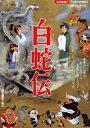 [DVD] 白蛇伝(期間限定) ※再発売
