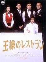 [DVD] 王様のレストラン DVD-BOX