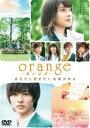 [DVD] orange-オレンジ- DVD通常版