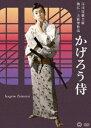 [DVD] 市川雷蔵DVD 時代劇シリーズ1-池広一夫監督作品- かげろう侍