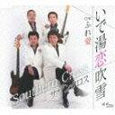 サザンクロス / いで湯恋吹雪/ふれ愛 [CD]