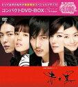 [DVD] 赤と黒コンパクトDVD-BOX[期間限定スぺシャルプライス版]