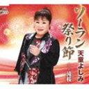 [CD] 天童よしみ/ソーラン祭り節 Coupling With滝桜