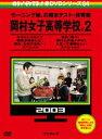 DVD めちゃイケ 赤DVD第4巻 モーニング娘。の期末テスト 体育祭 岡村女子高等学校。2
