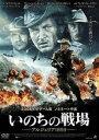 いのちの戦場 -アルジェリア1959- [DVD]...