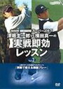 NHKスーパーゴルフ 深堀&横田 実戦2 [DVD]