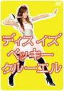 ディス イズ ベッキー クルーエル [DVD]