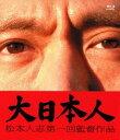[Blu-ray] 大日本人