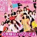 [CD] OFR48/お客様はハダカです