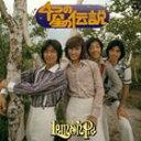 [CD] レモンパイ/4つの星の伝説(オンデマンドCD)
