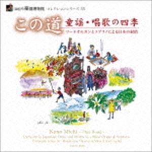 浜松市楽器博物館コレクションシリーズ55::この道童謡・唱歌の四季〜リードオルガンとソプラノによる日