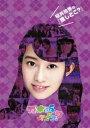 [DVD] 桜井玲香の『推しどこ?』