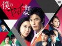 僕のヤバイ妻 DVD-BOX [DVD]