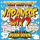 楽天ぐるぐる王国DS 楽天市場店[CD] BURN DOWN(MIX)/100% JAPANESE DUB PLATES EXCLUSIVE MIX CD BURN DOWN STYLE JAPANESE MIX 7