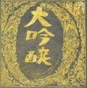 [CD] 中島みゆき/ベストアルバム 大吟醸
