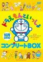 はじめての知育DVDシリーズ ドラえもんといっしょ コンプリートBOX [DVD]