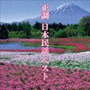 [CD] 決定盤!!::正調 日本民謡 ベスト