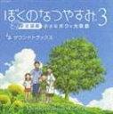 [CD] (ゲーム・ミュージック) PS3 ゲームミュージック ぼくのなつやすみ3 サウンドトラック