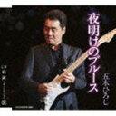 [CD] 五木ひろし/夜明けのブルース C/W山河 2012バージョン