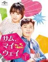 [Blu-ray] サム、マイウェイ〜恋の一発逆転!〜 Blu-ray SET1