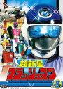 超新星フラッシュマン VOL.3 [DVD]