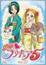 [DVD] Yes!プリキュア5 Vol.13