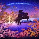 [CD] まらしぃ/marasy piano world