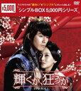 [DVD] 輝くか、狂うか DVD-BOX1〈シンプルBOX 5,000円シリーズ〉
