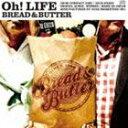 新音乐民歌 - [CD] BREAD & BUTTER/Oh! LIFE