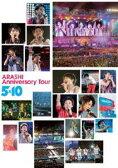 [DVD] 嵐/ARASHI Anniversary Tour 5×10