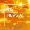 NTVM Music Library 番組カテゴリー編 ニュース02 [CD]