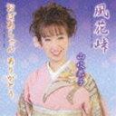 [CD] 山吹恭子/風花峠/おばあちゃんありがとう