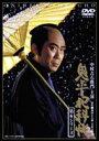 [DVD] 鬼平犯科帳 第6シリーズ 第4巻