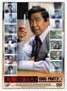 [DVD] 太陽にほえろ!1986+PART2 DVD-BOX