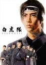 [DVD] 白虎隊 DVD-BOX
