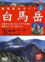 [DVD] 展望登山ガイド 3 白馬岳