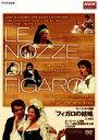 [DVD] モーツァルト: 歌劇 フィガロの結婚 K.492 カール・ベーム指揮 ウィーン国立歌劇場日本公演1980年