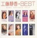 [CD] 工藤静香/工藤静香ベスト